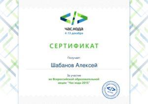 Всероссийская акция «Час кода», сертификат