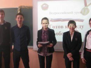 Всероссийский урок ГТО, 9 класс