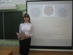 Всероссийский урок ГТО, 11 класс