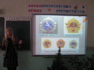 Всероссийский урок ГТО, 2 класс