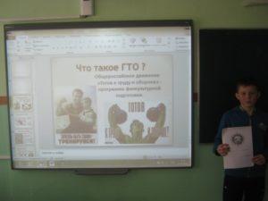 Всероссийский урок ГТО, 5 класс