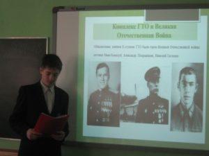 Всероссийский урок ГТО, 7а класс