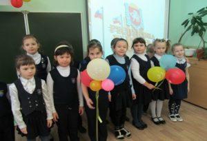 Присоединение Крыма к России, 1а класс