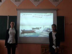 Присоединение Крыма к России, 9 класс