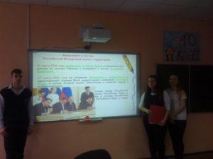Присоединение Крыма к России, 10 класс
