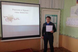 Присоединение Крыма к России, 11 класс