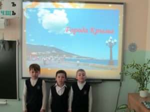 Присоединение Крыма к России, 1б класс