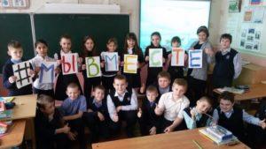 Присоединение Крыма к России, 4 класс