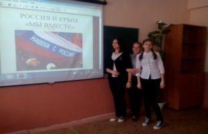 Присоединение Крыма к России, 8 класс