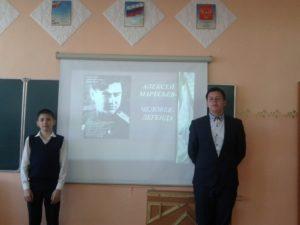 100-летие со дня рождения Героя Советского Союза Алексея Петровича Маресьева, 9 класс